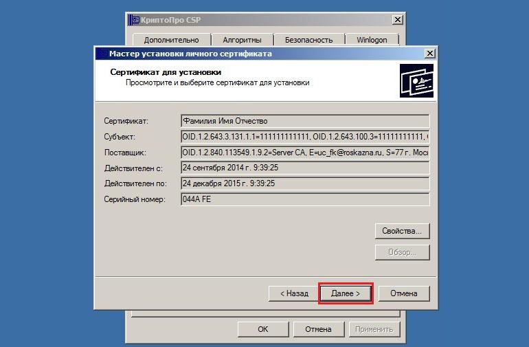 КриптоПро сертификаты