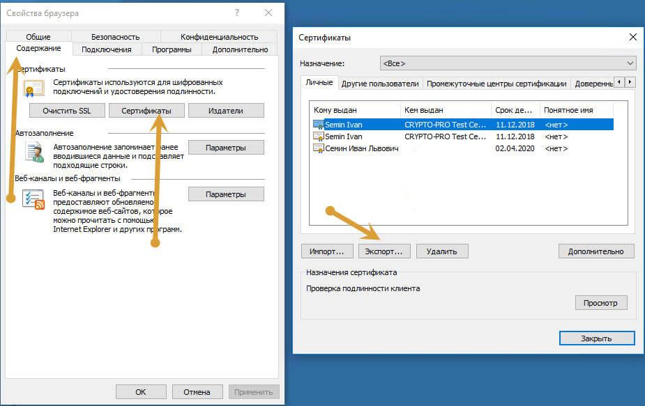 Internet Explorer сертификаты