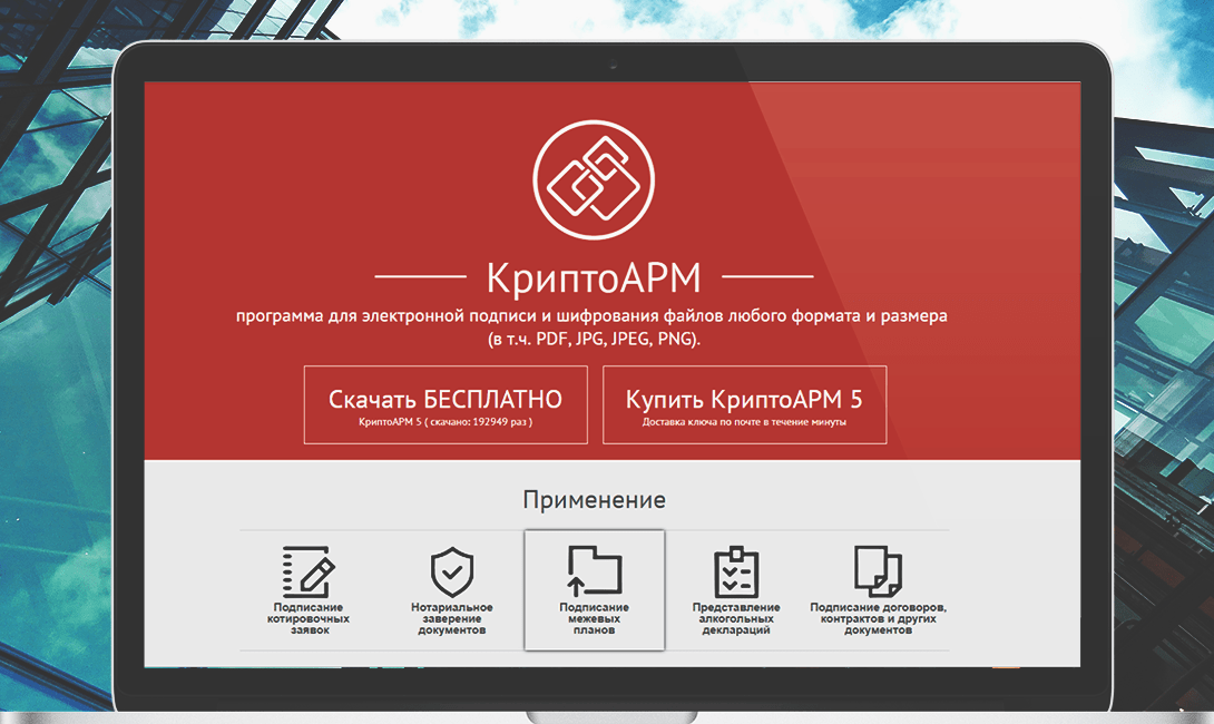 Программа Криптоарм