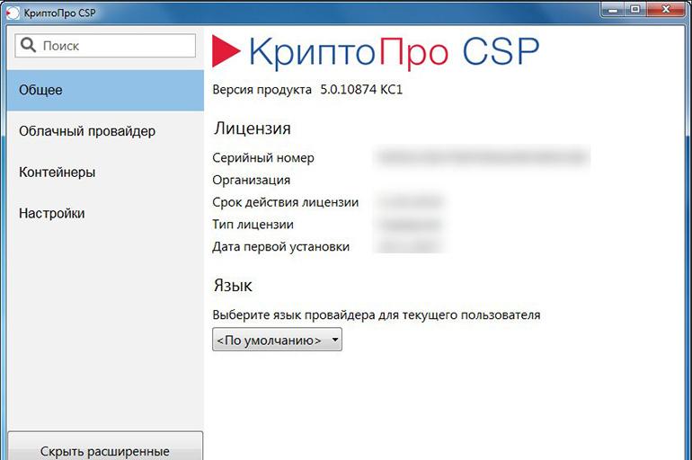 КриптоПро CSP