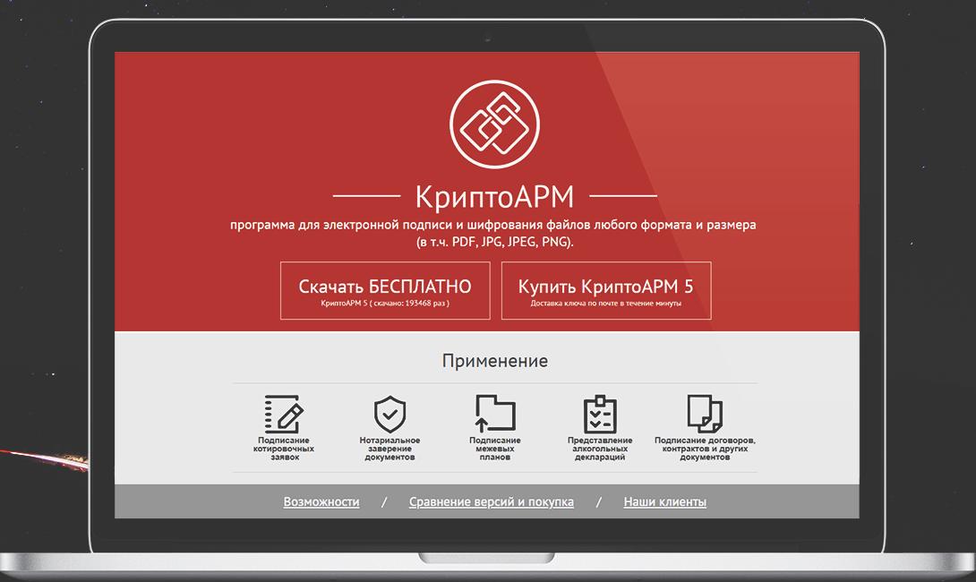 КриптоAPM