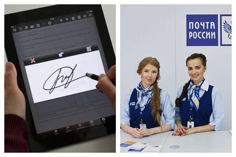 Электронная подпись Почта России