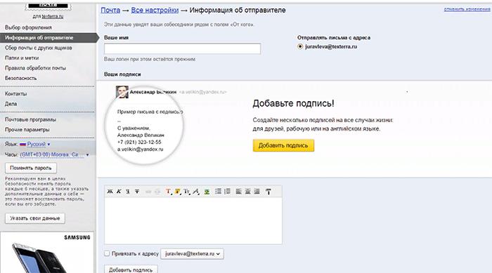 Яндекс.Почте